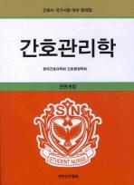 간호관리학(전면개정)(7판)