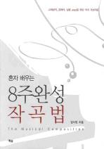 8주완성 작곡법(혼자 배우는)