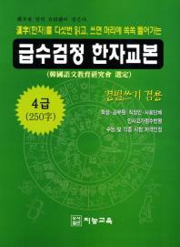 급수검정 한자교본 4급(250자)