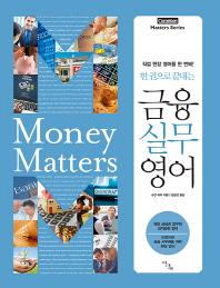금융 실무 영어(한 권으로 끝내는)(코르넬젠 Matters 시리즈)