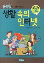생활 속의 인터넷(SEASON 2)(온국민이 다함께 배우는)