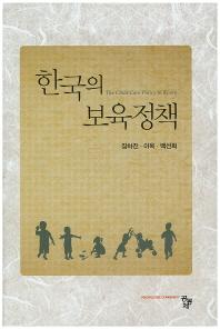 한국의 보육정책