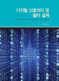 디지털 신호처리 및 필터 설계(MATLAB을 이용한)