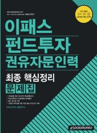 펀드투자권유자문인력 최종 핵심정리 문제집(2019)(이패스)