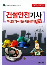 건설안전기사 필기 핵심요약+최근기출문제(2020)