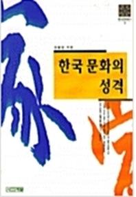 한국문화의 성격(한국문화총서 3)