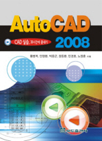 AUTO CAD 2008(CAD 실습 30시간에 끝내기)