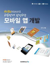 모바일 앱 개발(m BizMaker로 하루만에 완성하는)