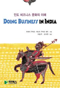 인도 비즈니스 문화의 이해