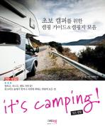 잇츠 캠핑: 초보캠퍼를 위한 캠핑가이드 캠핑지 100선