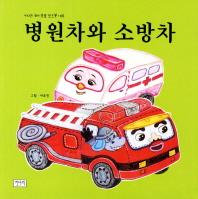 병원차와 소방차(키다리 아기동요 보드북 5)(보드북)