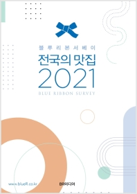 전국의 맛집(2021)(블루리본 서베이)