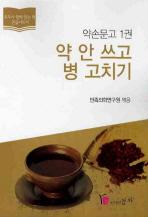 약 안 쓰고 병 고치기(큰글자도서)(약손문고 1)