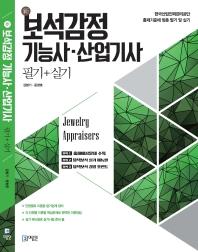 보석감정 기능사·산업기사 필기+실기(신)(개정판)