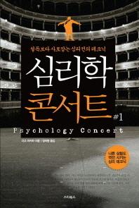 심리학 콘서트. 1