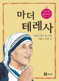마더 테레사(책내음 교과서 인물 시리즈)