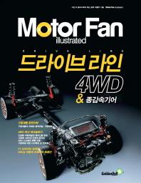 모터 팬(Motor Fan) 드라이브 라인 4WD & 종감속기어(모터 팬 일러스트레이티드)