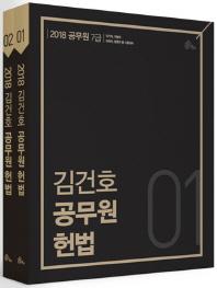 김건호 공무원 헌법 세트(7급 공무원)(2018)(전2권)