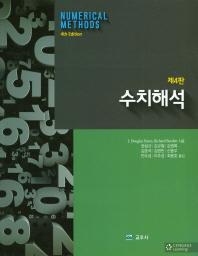 수치해석(4판)