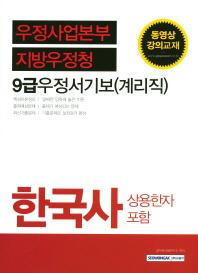 한국사(우정사업본부 지방우정청 9급 우정서기보(계리직))