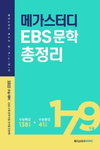 메가스터디 EBS 문학 총정리(2021)(2022 수능대비)