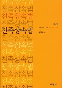 친족상속법(4판)(양장본 HardCover)