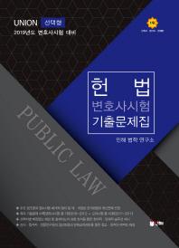 헌법 변호사시험 선택형 기출문제집(2019)(Union)(6판)