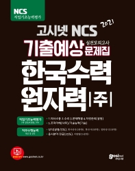 한국수력원자력(주) 기출예상 실전모의고사 문제집(2021)