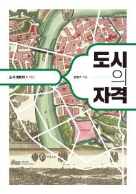 도시의 자격(도시계획학 1: 역사)