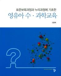 영유아 수 과학교육(표준보육과정과 누리과정에 기초한)(양장본 HardCover)