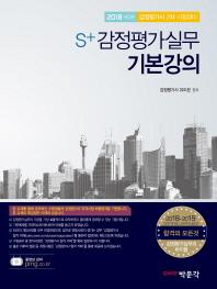 감정평가실무 기본강의(2018)(S+)(개정판)