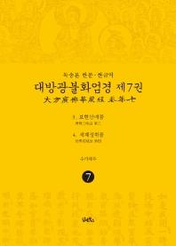 대방광불화엄경. 7: 보현삼매품/세계성취품(독송본 한문 한글역)(양장본 HardCover)