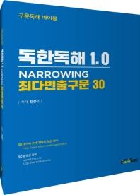 독한독해 1.0 NARROWING 최다빈출구문 30