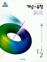 중학 수학 중1-2(기초탄탄 라이트)(2020)(개념 플러스 유형)