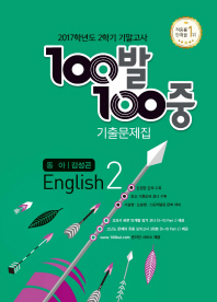 중학 영어 중2-2 기말고사 기출문제집(동아 김성곤)(2017)(100발 100중)