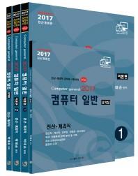 컴퓨터일반 세트(2017)(개정판)(전산직 계리직 공무원 수험서의 Bible)(전3권)