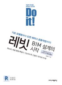 레빗: BIM 설계의 시작(Do it!)