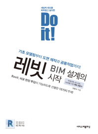 Do it! 레빗: BIM 설계의 시작