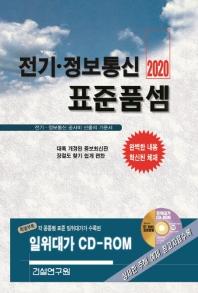 전기 정보통신 표준품셈(2020)(CD1장포함)(양장본 HardCover)