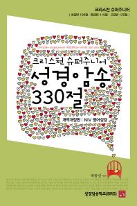 크리스천 슈퍼주니어 성경암송 330절