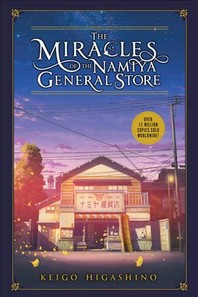 [해외]The Miracles of the Namiya General Store (Hardcover)