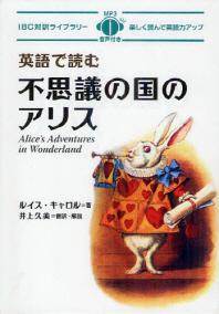 英語で讀む不思議の國のアリス