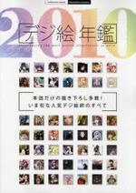 デジ繪年鑑 2010