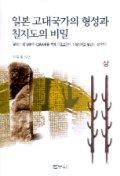 일본 고대국가의 형성과 칠지도의 비밀(상)