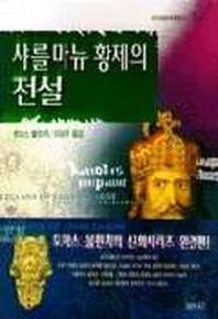 샤를마뉴 황제의 전설(범우비평판세계문학선 1-3) /범우사(1-027)