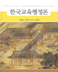한국교육행정론