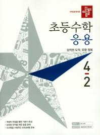 초등 수학 4-2 응용(2019)(디딤돌)