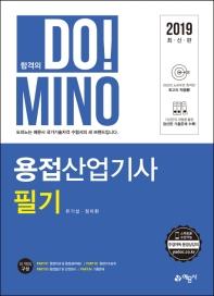 용접산업기사 필기(2019)(합격의 Do! Mino)
