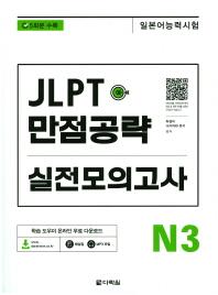 JLPT(일본어능력시험) 만점공략 실전모의고사 N3