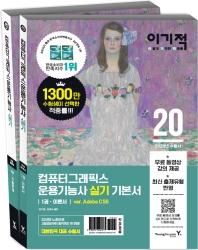 컴퓨터그래픽스운용기능사 실기 기본서(2020)(이기적)(전2권)